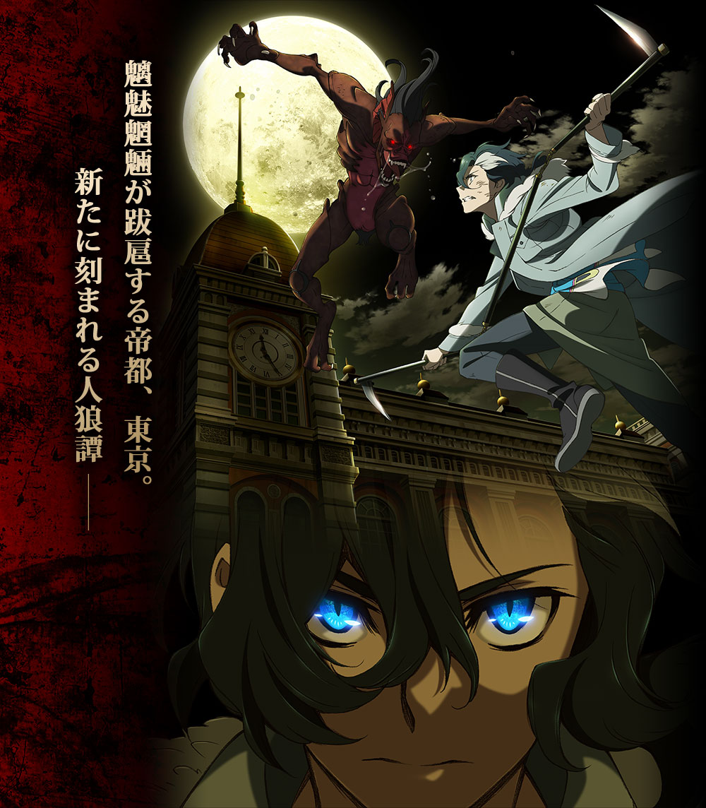 Le premier visuel, où figure le personnage principal de face en bas et combattant un vampire à l'apparence monstrueuse en haut.
